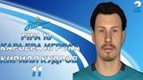 FIFA18 Карьера за игрока Взрослая жизнь #2 Кудров человек-гол