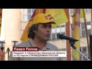 Митинг РО партии СПРАВЕДЛИВАЯ РОССИЯ против повышения пенсионного возраста 29.08.2018