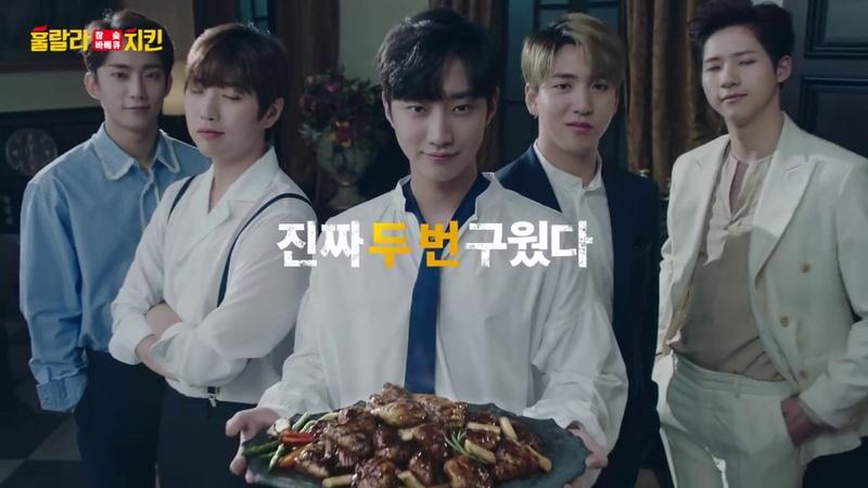 비원에이포(B1A4) 훌랄라 치킨(HOOLALA CHICKEN) CF