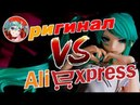 03. Оригинал VS Aliexpress. Hatsune Miku - найди отличия.