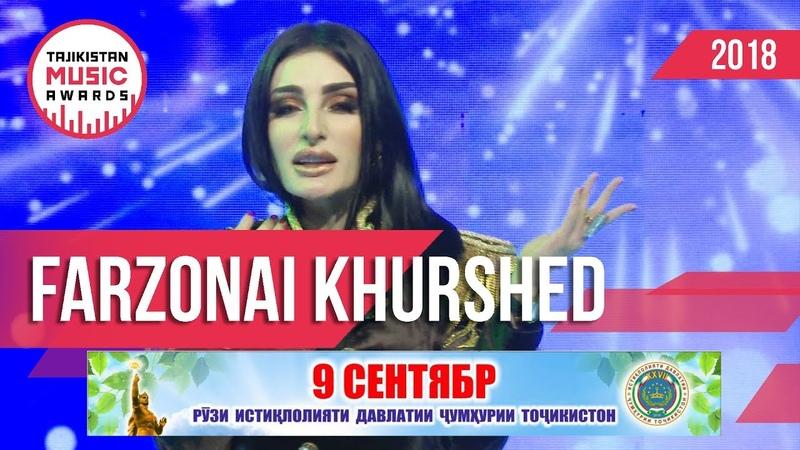 Фарзонаи Хуршед Консерт бахшида ба 27 солагии Истиклолияти Точикистон 2018