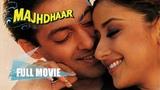 Индийский фильм Водоворот судьбы Majhdhaar (1996) Салман Кхан, Маниша Койрала