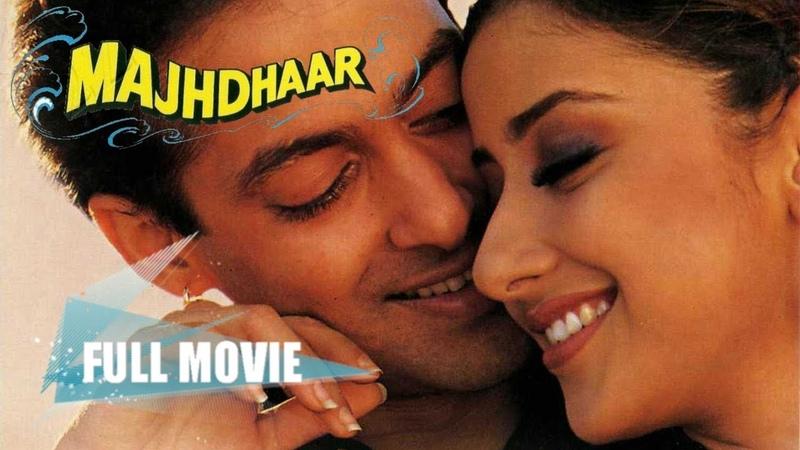 Индийский фильм: Водоворот судьбы / Majhdhaar (1996) — Салман Кхан, Маниша Койрала