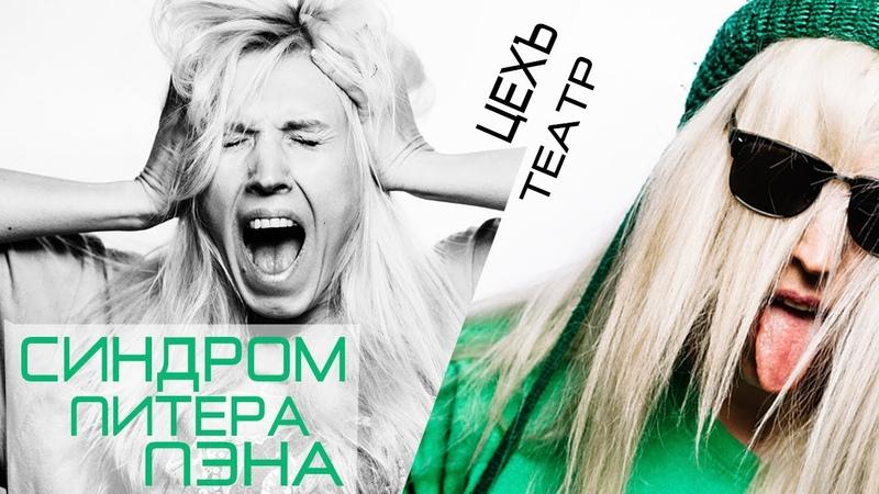 СИНДРОМ ПИТЕРА ПЭНА | Тизер спектакля | ЦЕХЪ театр