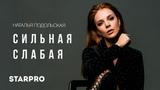 Наталья Подольская - Сильная слабая