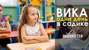Вика - один день в детском садике. Видеограф Андрианов Андрей