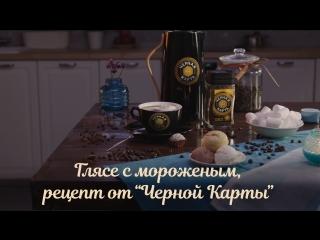 Кофе глясе. Рецепт от Черной Карты