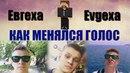 Как менялся голос у Евгехи Евгений Камушкин - SuperEvgexa