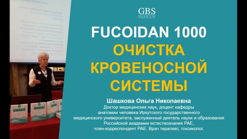 ФУКОИДАН 1000 - ОЧИСТКА КРОВЕНОСНОЙ СИСТЕМЫ - Врачебная конференция
