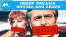 Обзор Вокзал для двоих фильм 1982