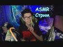 ⛄❄ АСМР уютный стрим ✨🎄Святой Николай✨ Мурашки триггеры и шепот ~~ASMR Stream RodeNt1 a Для СНА
