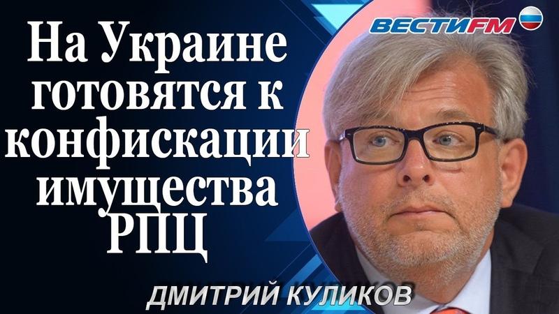 Дмитрий Куликов: На Украине власти готовятся к конфискации имущества РПЦ