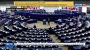 Новости на Россия 24 • Скандал на выступлении Юнкера в Европарламенте