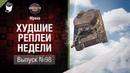 Охотники на бревнометы - ХРН №98 - от Mpexa World of Tanks