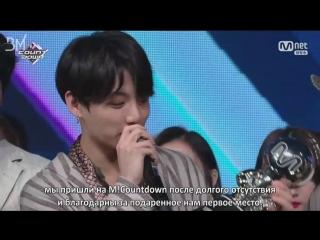 [RUS SUB][31.05.18] BTS - 1st place + Ending @ M!Countdown
