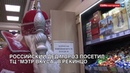 Российский Дед Мороз в «МЭТР вкуса» в Солнечногорске