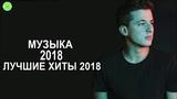 Самые Популярные Песни 2018 (Современные Песни) Новые клипы 2018 зарубежные Европа Плюс