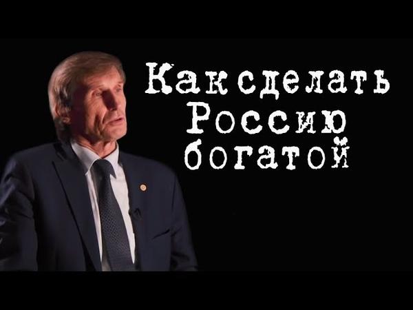 Как сделать Россию богатой ВасилийМельниченко