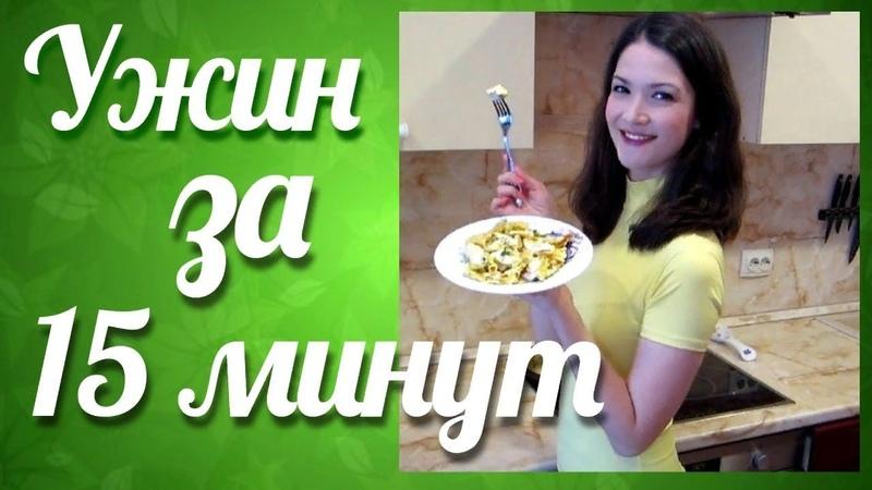 Супер быстрый ужин за 15 минут. Что приготовить на ужин из курицы. Ужин на скорую руку.