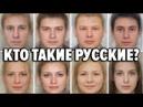 Кто такие русские? Историки, генетики, этнографы, писатели в поисках истоков происхождения