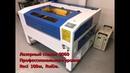 Лазерный CO2 станок Профессионального уровня. 9060, Reci 100w, RuiDa. Обзор/продажа.