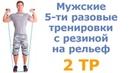 Мужские 5-ти разовые тренировки с резиной на рельеф 2 тр