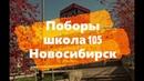 Поборы школа 105 Новосибирск Средний