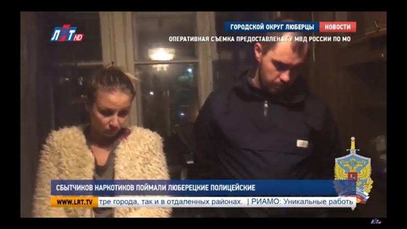 Сбытчиков наркотиков поймали люберецкие полицейские