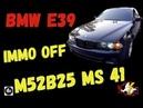 BMW E39 Отключаем иммобилайзер на выезде MS41 EWS OFF