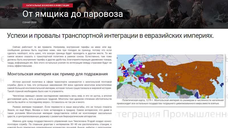 Транспортная Интеграция В Евразийских Империях (2019)