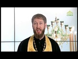 Евангелие от Луки Глава Лк 13, 19 с Иеромонахом Пименом (Шевченко)