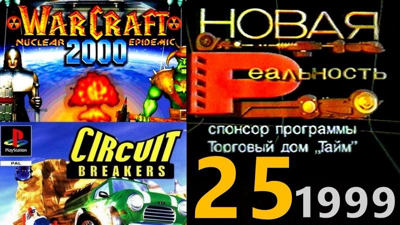 25 - Новая Реальность - Circuit Breakers [] WarCraft 2000 (г. Якутск , 1998 год)