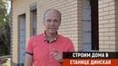 Строительство дома в станице Динская | Строительство дома в Краснодаре