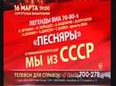 16 марта 2019 г. Ретро-шоу Мы из СССР. Легенды ВИА 70х-80х.