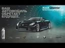Защита Вашего авто - это Нано покрытие 1k Nano Koch Chemie! - YouTube
