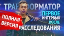 Трансформатор. ПОЛНОЕ интервью ПОСЛЕ расследования. Дмитрий Портнягин.