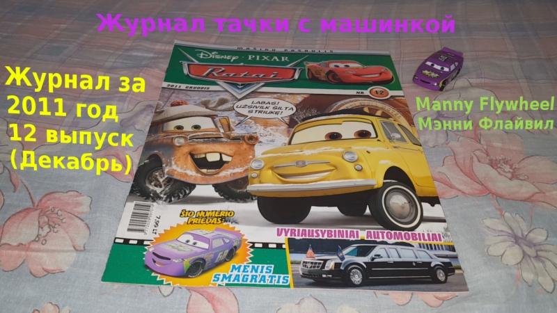 Cars Magazine With Manny Flywheel/Журнал тачки с машинкой Мэнни Флайвил 2011 год 12 выпуск