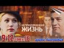 Непридуманная жизнь / HD версия 720p / 2015 (драма, мелодрама). 9-12 серия из 16