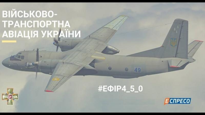 Ефір_4_5_0 - про військово-транспортну України.