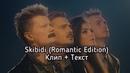 Little Big - Skibidi (Romantic Edition) Клип Текст