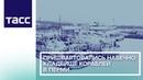 Пришвартовались навечно кладбище кораблей в Перми
