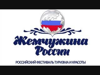 Жемчужина России-Карелия 2018
