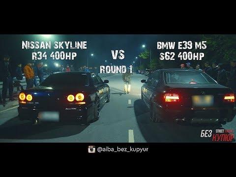 Без Купюр №55 Вот это я понимаю, Японский Skyline 400сил против 400 Баварской М5 Е39