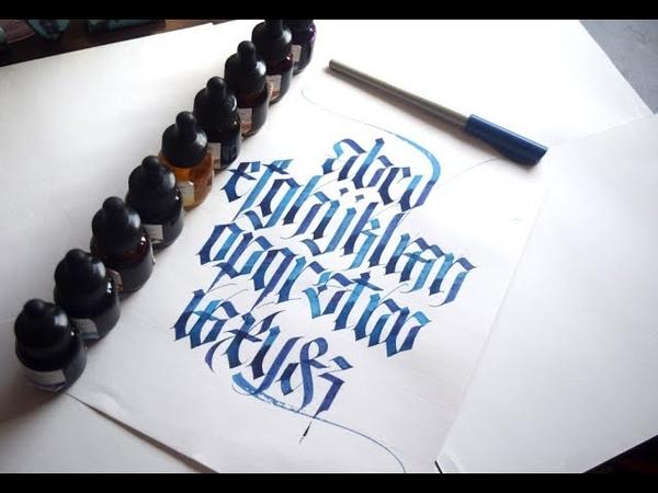 Фрактура. Алфавит, строчные буквы.