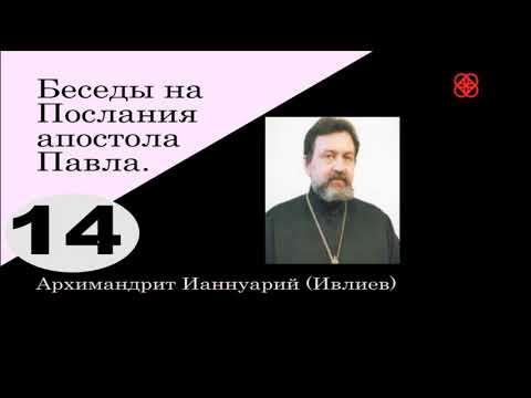 Новый завет Апостол Вера дар Божий Беседа 14