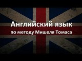 Видеоурок 2. Английский для начинающих по методу Мишеля Томаса