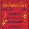 Грушинский Birthday Fest