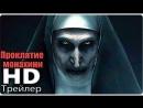 Проклятие Монахини (2018) тизер - трейлер фильма ужасов