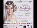 Wedding Workshop О ЧЕМ ГОВОРЯТ НЕВЕСТЫ