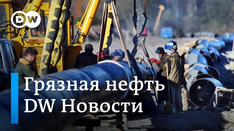 Как Путину отмыться от скандала с грязной нефтью, или удар по Дружбе. DW Новости (15.05.2019)